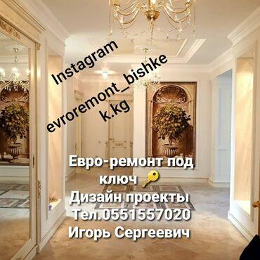 продается квартира в бишкеке в Кыргызстан: Ремонт под ключ | Квартиры, Дома | Больше 6 лет опыта