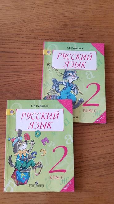 чоочун-киши-2-китеп в Кыргызстан: Русский язык, 2 класс 2 части А.В.Полякова
