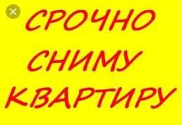 СНИМУ КВАРТИРУ В ЧЕРТЕ ГОРОДА. ИРИНА 30 в Бишкек