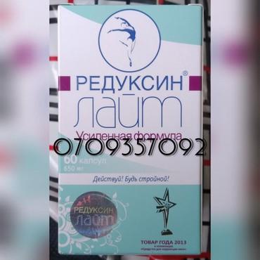 БАД для похудения без побочных в Бишкек