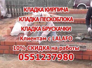 Кладка - Кыргызстан: | Гарантия, Выравнивание, Демонтаж, Бесплатная консультация | Стаж Больше 6 лет опыта