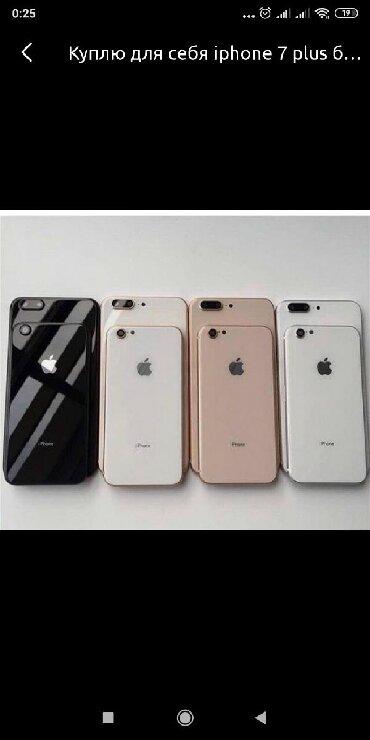 Скупаю скупка айфоны, iPhone Xiaomi за договорную сумму, если срочно