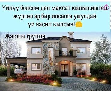 Сниму - Кыргызстан: Квартира керек 3же 4 комнат