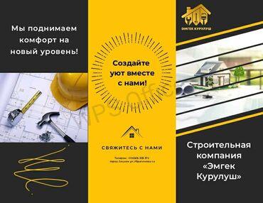 Работа на вынос - Кыргызстан: Ремонт под ключ | Квартиры, Дома | Больше 6 лет опыта