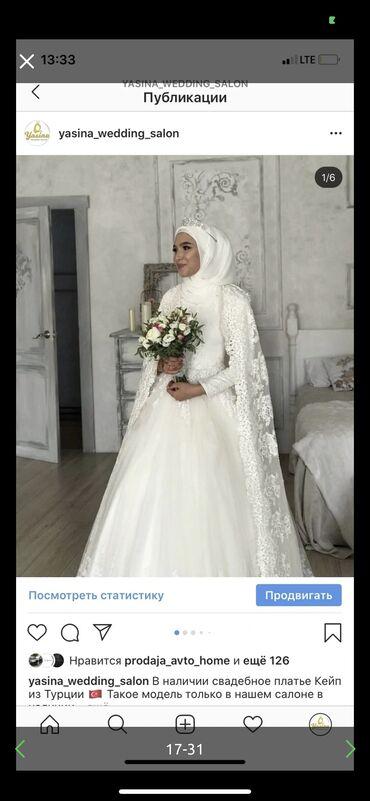 Свадебные платья мусульманские на прокат и на продажу цены от 4000сом