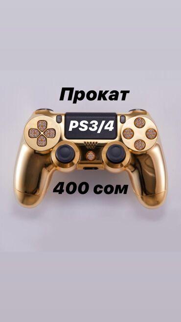 Прокат Сони Аренда Сони Сони 3/4 Sony Arenda PlayStation 3 PlayStation