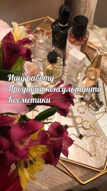 gemma косметика отзывы в Кыргызстан: Ищу работу продавца консультанта косметики, о себе 24 года. Хорошо