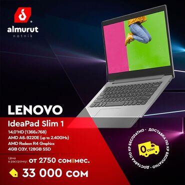 смартфоны в рассрочку бишкек in Кыргызстан | SAMSUNG: В месяц от 2 750 сом - Lenovo IdeaPad Slim 1Идеальное решение для