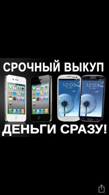 Скупка телефонов в Бишкек