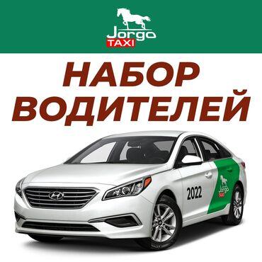 Работа в жорго такси / такси бишкек / работа бишкек / такси / jorgo