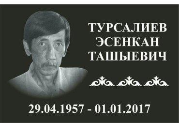 Обучение изготовление памятников за одну неделю в Бишкек