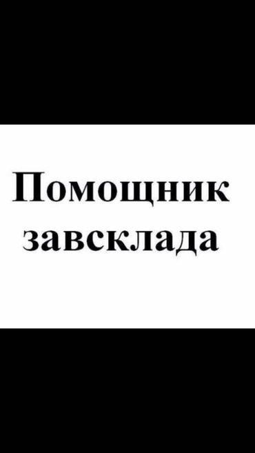 Работа в Бишкеке. Срочно требуется в Бишкек