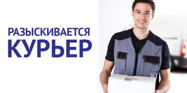 Работа пешего курьера - Кыргызстан: Требуется велокурьеры для работы в службу курьерской доставки. Работа