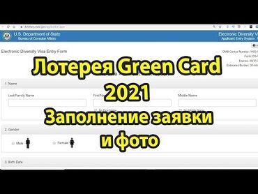 Помогу заполнить правильно Грин кард (Green Card) услуга