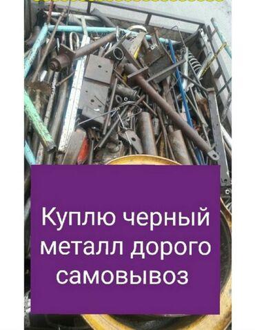 Другое - Кыргызстан: Куплю черный металл самовывоз Темир алабыз Дорого скупка