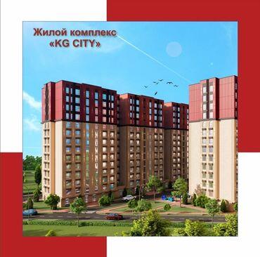 batareika kg в Кыргызстан: *Срочно* за на личку Жилой комплекс *KG city*1кв 51.58м2 и 59.32м22кв