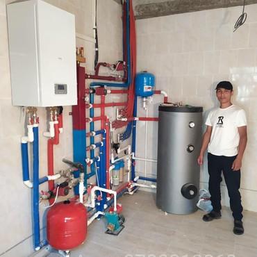 Комбинированное система отопление 300квм в Токмак