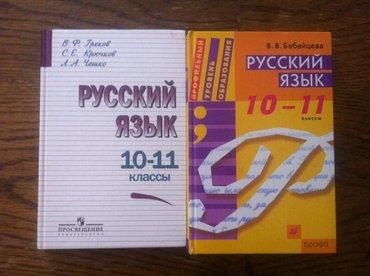 Bakı şəhərində Российские учебники.Все в идеальном состоянии.