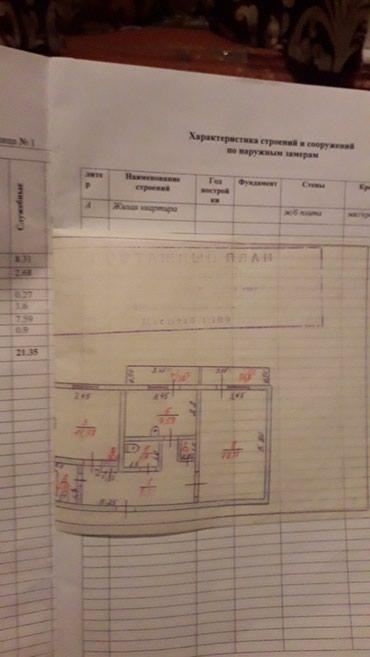 Продается квартира: 2 комнаты, 55 кв. м., Бишкек в Бишкек