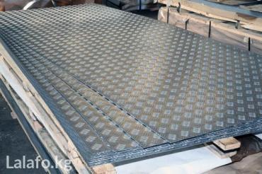 Алюминиевая шина Алюминиевый лист. Алюминиевая, медная шины. Гладкий, рифленый лист  в Бишкек