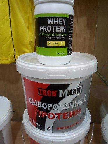 спортивное питание rps nutrition в Кыргызстан: СЫВОРОТОЧНЫЙ ПРОТЕИН 3КГ + WHEY протеин в подарок . Наш адрес Московск