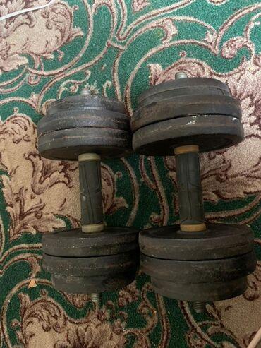 Гантели - Бишкек: Срочно 30 кг