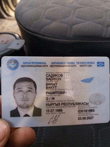 25 объявлений | НАХОДКИ, ОТДАМ ДАРОМ: Потерял паспорт и водительские права