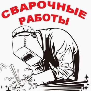 Услуги сварщика в Бишкек