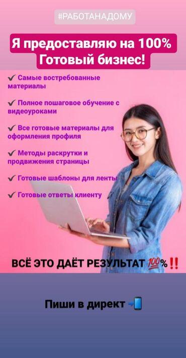 Работа в Баетов: Другие специальности