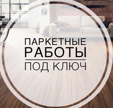 Паркетные работы любой сложности. звоните. в Бишкек
