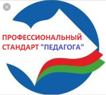 Требуется  одна женщина 45 лет  в Бишкек