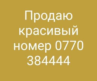 Продаю красивый номер   1000сом в Бишкек