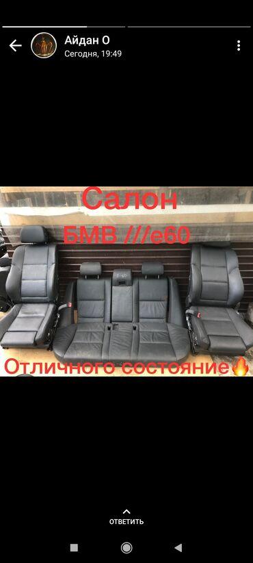 Автозапчасти - BMW - Бишкек: БМВ Салон е60