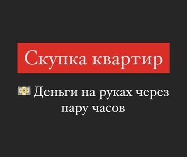 Бараны романовской породы купить - Кыргызстан: Выкуп (скупка) жилой недвижимости