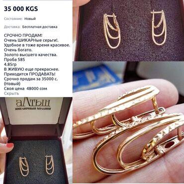 скупка золота 585 пробы в Кыргызстан: Продам срочно! Золотые Серьги  Покупала выше 40.т. 585 пр. 4.85 гр. П