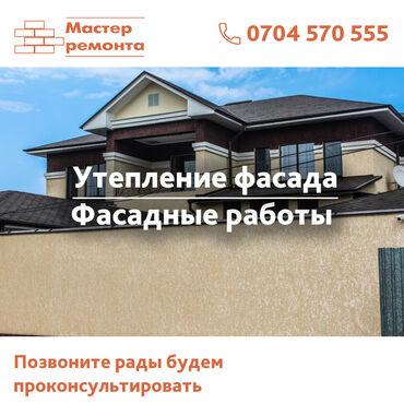 595 проба в Кыргызстан: Фасад | Стаж Больше 6 лет опыта