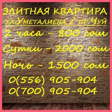 купить реборна недорого от 1000 до 3000 в бишкеке в Кыргызстан: Акция. 1 ком квартира элитка 3 часа до 19.00, после 20.00 идёт ночной