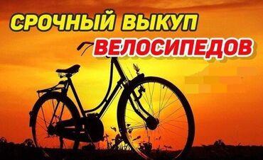 Срочный выкуп велосипедов . отправляйте на ватсап фотки +