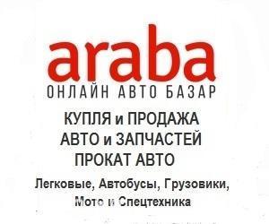 Купля, продажа, прокат авто в Бишкек