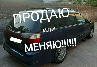 Subaru - Bakı: Subaru Legacy 2 l. 2002   286191 km