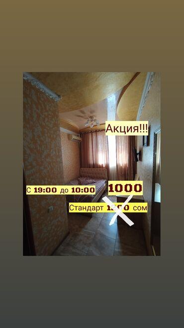 Недвижимость - Кунтуу: 15 кв. м, С мебелью