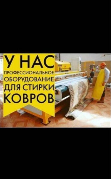 дорожка для йоги в Кыргызстан: Стирка ковров | Ковролин, Палас, Ала-кийиз | Платная доставка