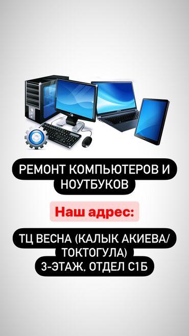 Кандагы вирус - Кыргызстан: Оңдоо | Ноутбуктар, компьютерлер | Кепилдиги менен, Үйгө чыгуу менен, Акысыз диагностика