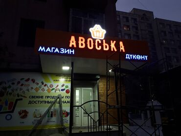 термотрансферная пленка в Кыргызстан: Объемные световые буквы изготовление и установка всех видовнаружной