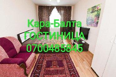 -кара-балта гостиница- -час,день,ночь,сутки- чисто,уютно и