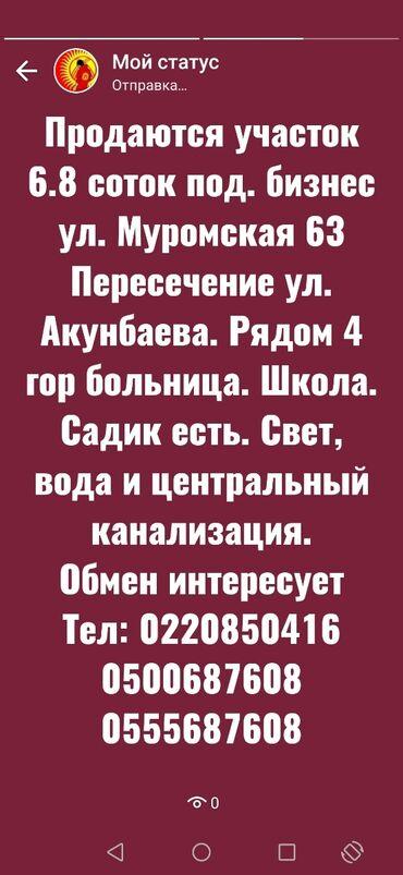Недвижимость - Кызыл-Адыр: 7 соток, Для бизнеса, Возможен обмен, Красная книга