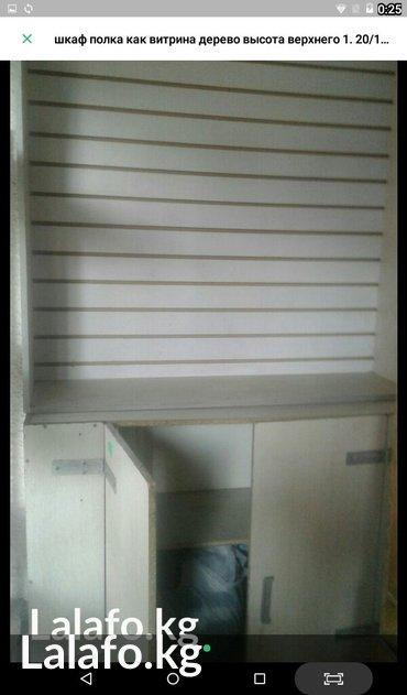 Шкаф длина- 1м*1.20м комплект-800с,а 2-ой в Бишкек