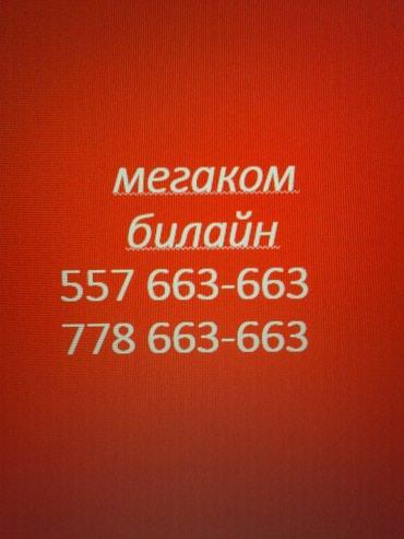карты памяти team в Кыргызстан: Сим карты