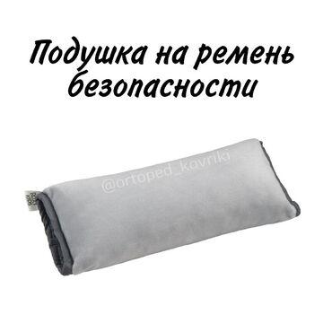 ремень безопасности в Кыргызстан: Подушка на ремень безопасности Roxy Kids.Фиксируется с помощью липучки