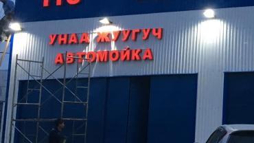 киргизия продажа авто in Кыргызстан | АКСЕССУАРЫ ДЛЯ АВТО: Продаются з д светящиеся буквы на автомойку ( кыргызский и русский вар